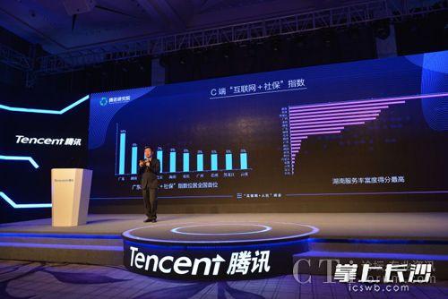 长沙微信交社保业务即将开通 服务丰富度得分最高