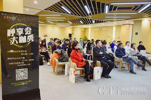 合力亿捷第五期呼叫中心运营管理沙龙在上海召开