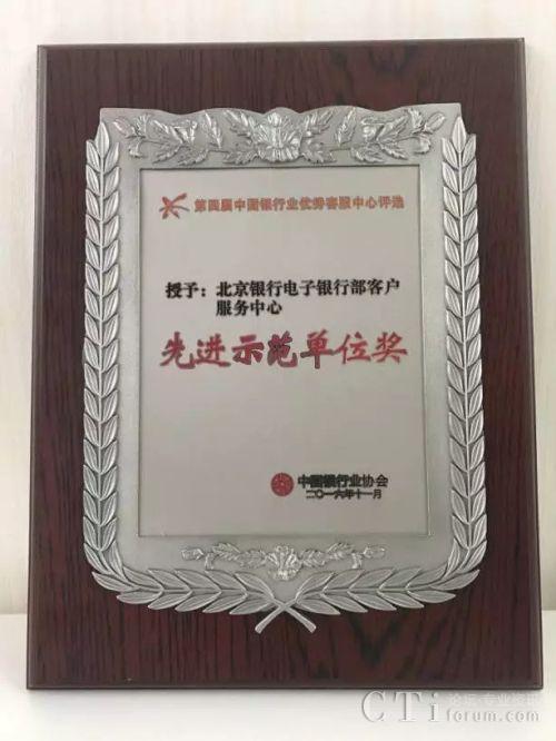 """北京银行95526客服中心获中国银行业""""先进示范单位奖"""""""