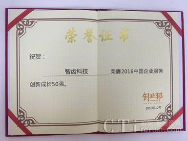 """智齿科技荣膺""""2016中国企业服务创新成长50强"""""""
