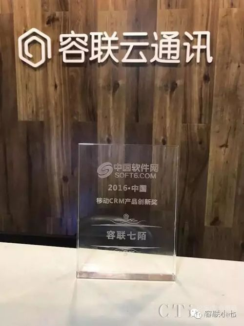"""容联七陌云客服斩获""""移动CRM产品创新奖"""""""