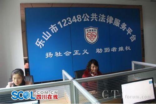 四川乐山市12348公共法律服务平台已正式启用