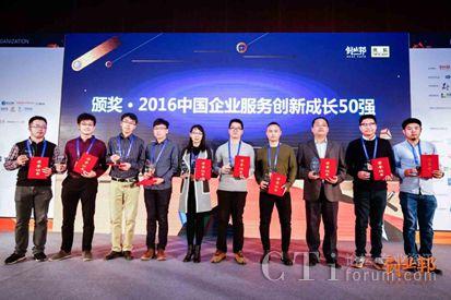 """中通天鸿荣获2016年""""中国企业服务创新成长50强""""奖项"""