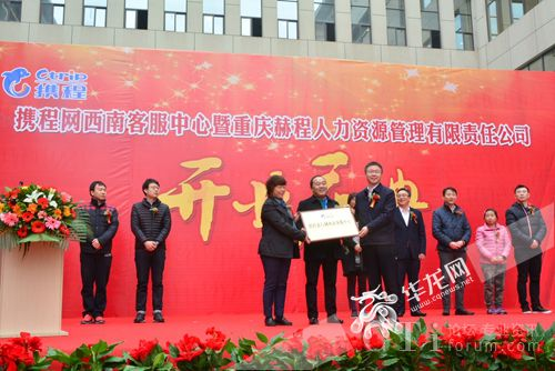 携程网西南客服中心开业授牌。