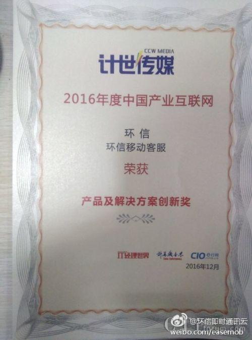 环信移动客服荣获产品及解决方案创新奖