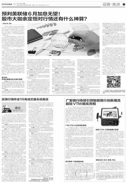 广发银行金牌产品秀:24小时智能银行VTM