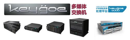 (图:东进keygoe系列多媒体交换机