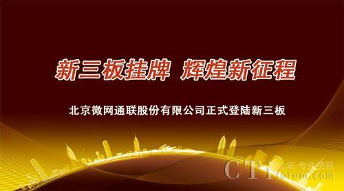 微网通联正式挂牌新三板