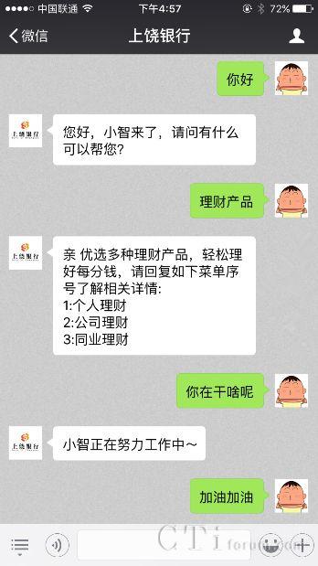 """配图四:""""微金小云""""平台为上饶银行输出的智能客服""""小智"""""""