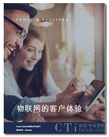 Frost & Sullivan《物联网客户体验(CX)报告》