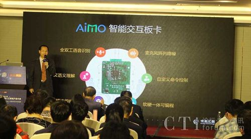 游世学介绍AiMO智能交互板卡