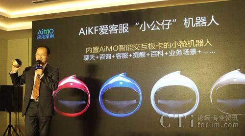 发布会现场展示内置AiMo智能交互板卡的小微机器人