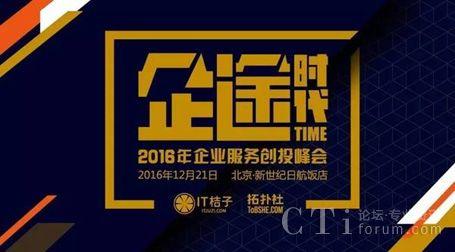 """智齿获""""2016中国企业服务领域最具投资价值公司TOP50"""""""