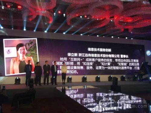 """远传技术董事长徐立新女士荣获""""2016浙商创新服务奖"""""""