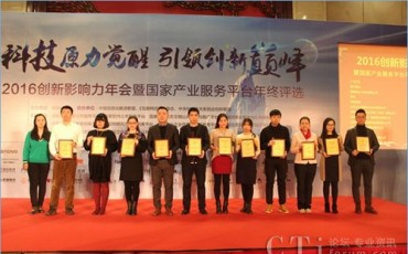 "XTools Plus荣获""2016年最受中小企业喜爱的CRM""称号"