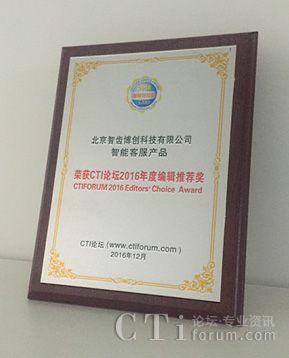 """智齿客服蝉联CTI论坛""""编辑推荐奖"""""""