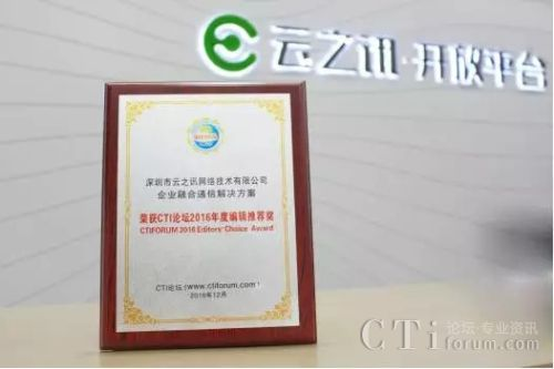 云之讯隐号、呼叫中心解决方案获2016CTI编辑推荐奖