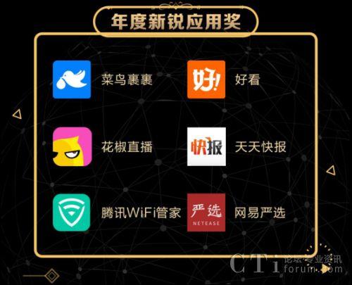 金立软件商店公布年度金应用榜单,揭多个奖项