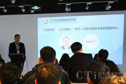 捷通华声荣获2016年度CTI论坛编辑推荐奖两项大奖