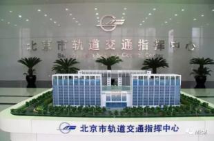 Mitel 为北京轨道交通公务电话系统改造项目保驾护航