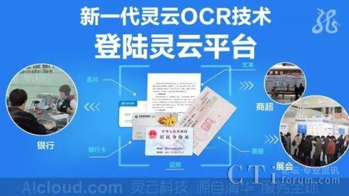 新一代灵云OCR技术登陆灵云平台