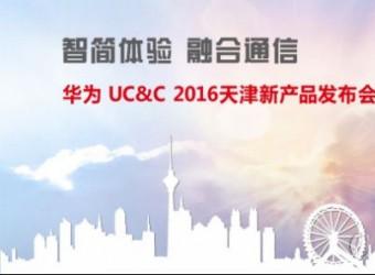 天津优软携手华为成功举办UC&C新...