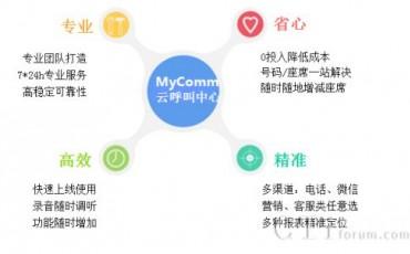 北京爱百年文化艺术中心选用Mycomm云呼叫中心