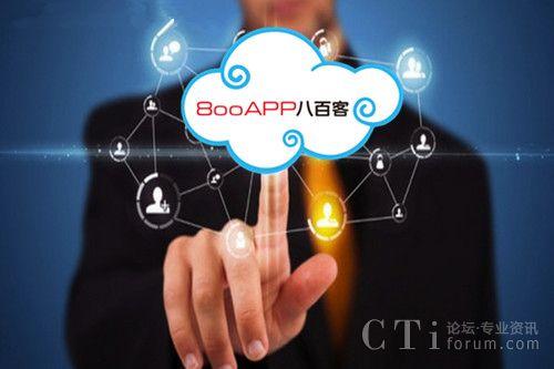八百客:云计算在企业级CRM管理自动化的优势