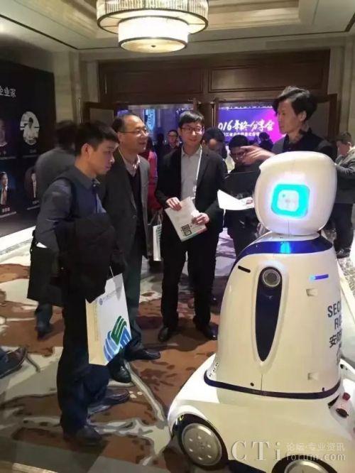 远传技术携机器人小远亮相CIO年会