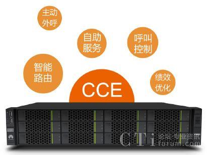 华为CCE解决方案:开启一个新的小联络中心时代