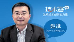 声网CEO赵斌:洞口见曙光 实时通信技术创新谈