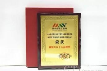 """亿联荣获""""视频会议十大品牌奖"""""""