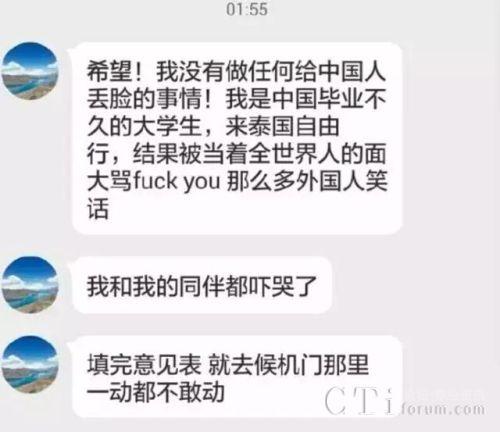 被骂中国游客微信截图(图自网络)