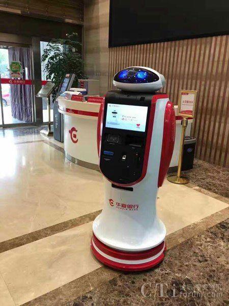"""华夏银行首款智能发卡机器人""""华小夏""""面世"""