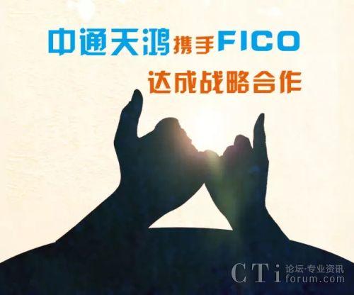 中通天鸿携手FICO达成战略合作,