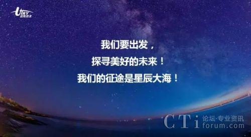 远传技术董事长徐立新:我们的征途是星辰大海!