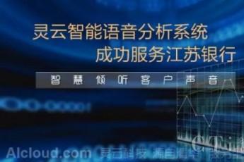 灵云智能语音分析系统成功服务江苏银行