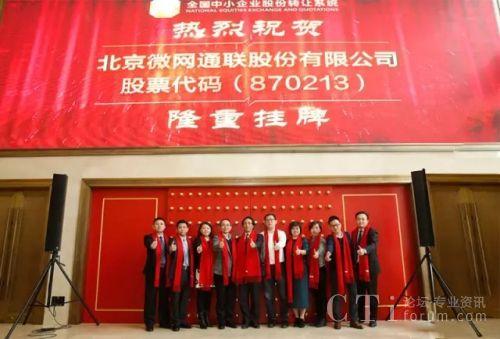 微网通联新三板挂牌敲钟仪式在京隆重举行
