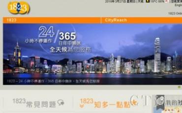 香港政府选用Verint语音分析改善1823联络中心服务