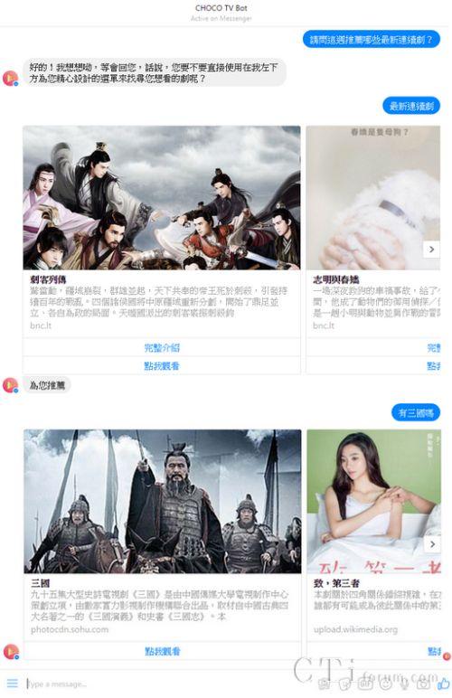 串流影音平台CHOCO TV推出聊天机器人服务