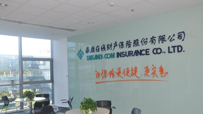 泰康在线联手环信打造一站式智能互联网保险服务