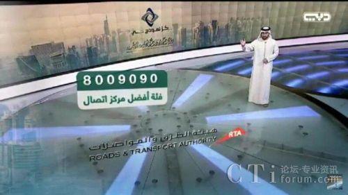 Avaya将支持迪拜道路交通局免费电话呼叫中心