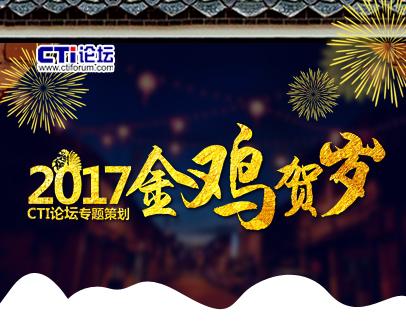 2017金鸡贺岁新年致辞