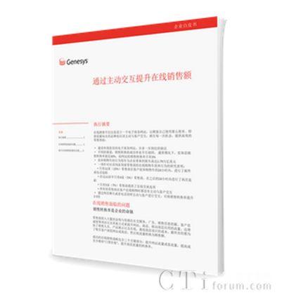 Genesys白皮书《通过主动交互提升在线销售额》