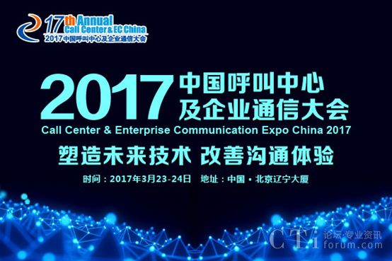 2017中国呼叫中心及企业通信大会全面启动
