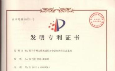 华平音频文件身份识别系统获发明专利