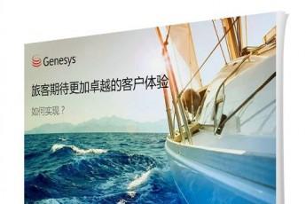 Genesys电子书《旅客期待更加卓越的客户体验》