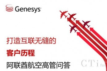 Genesys案例《阿联酋航空创新造就成功的客户体验》