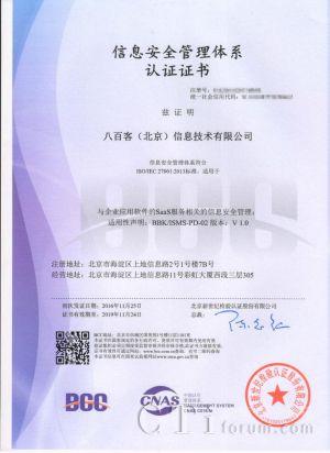 ISO 27001(信息安全体系认证证书)