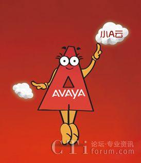 "Avaya""小A云""为美利金融量身打造云端呼叫中心"